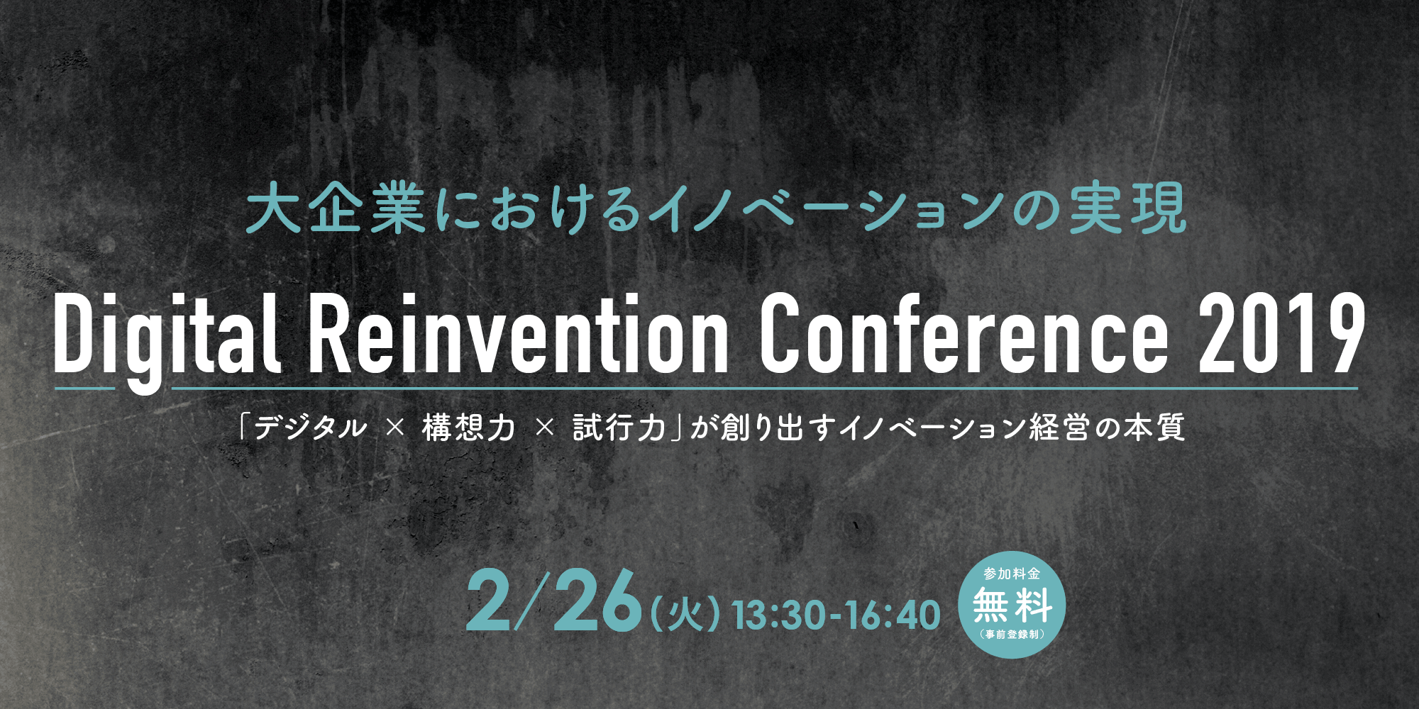 Digital Reinvention Conference 2019