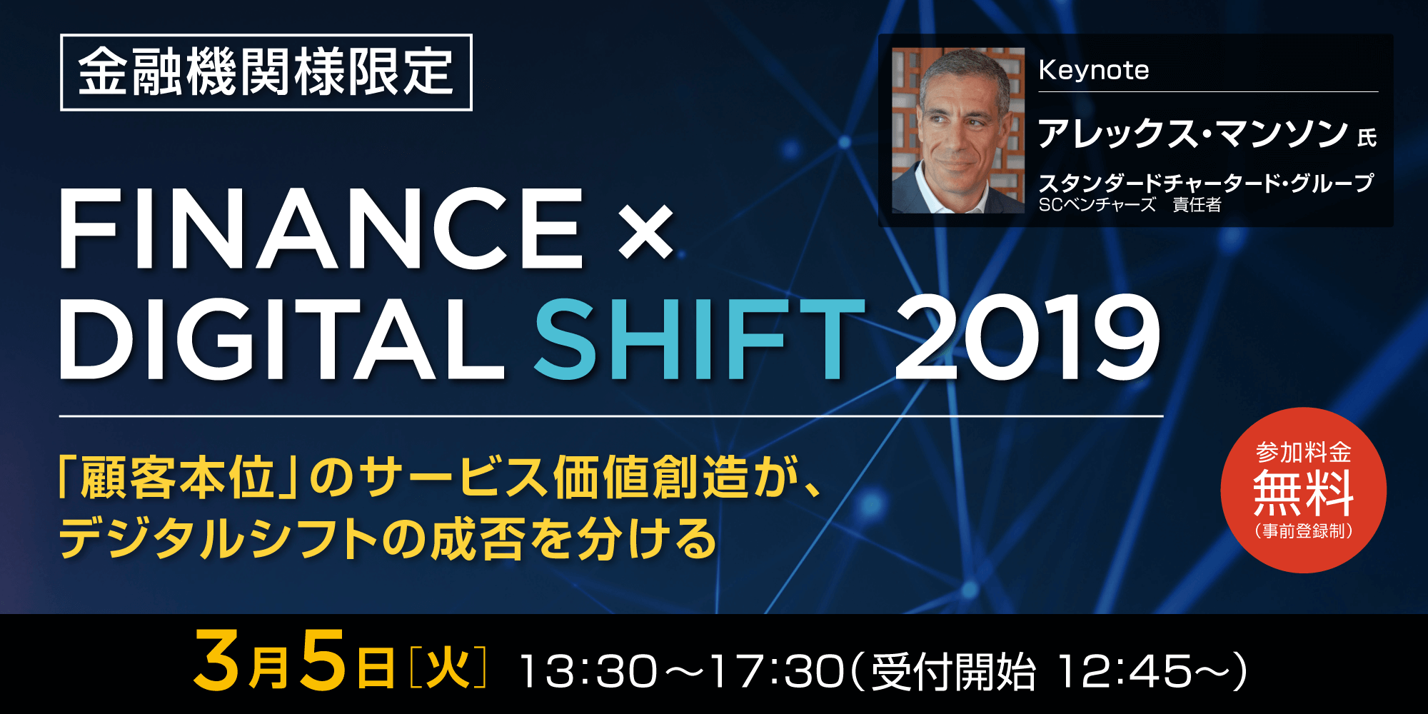 FINANCE×DIGITAL SHIFT 2019