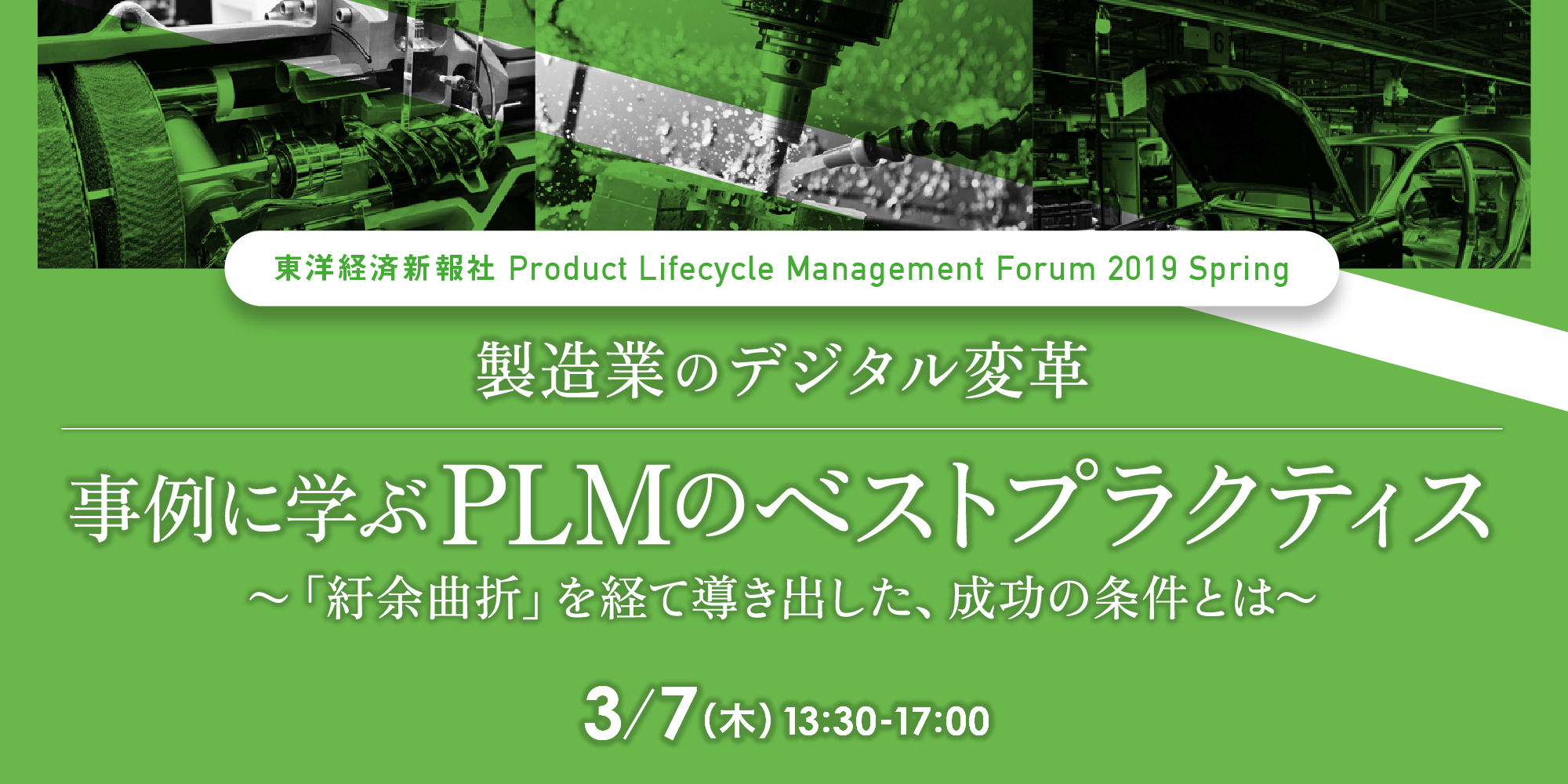 Product Lifecycle Management Forum 2019 Spring