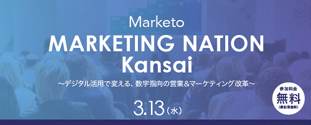 Marketo Marketing Nation Kansai