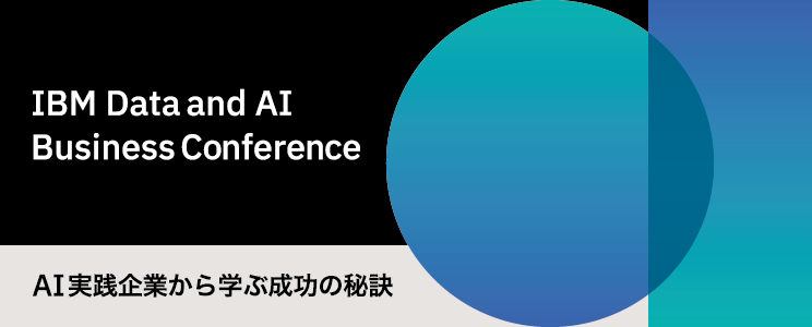 IBM Data and AI Business Conference AI実践企業から学ぶ成功の秘訣