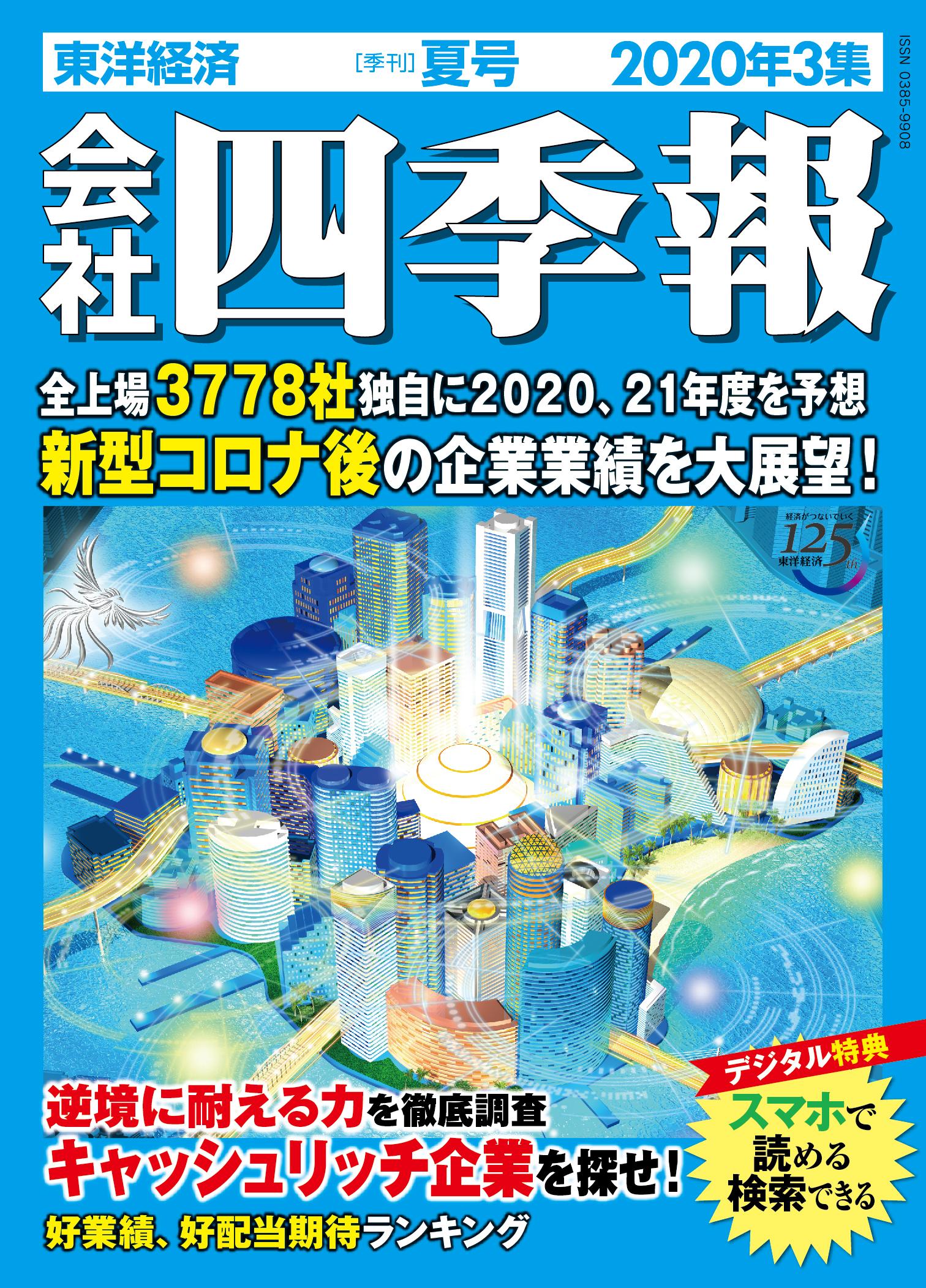 会社四季報2020年3集 夏号 | 東洋経済STORE
