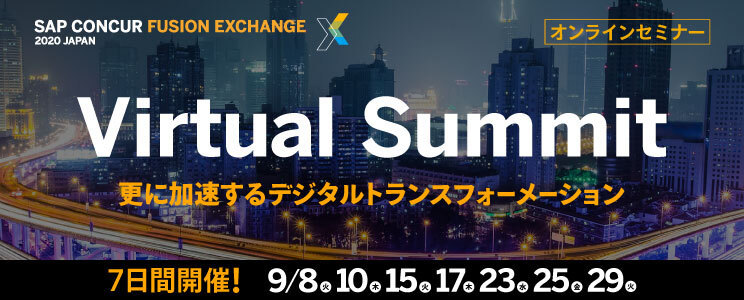 【導入検討中 大企業さま向け】SAP Concur Fusion Exchange 2020 Japan Virtual Summit
