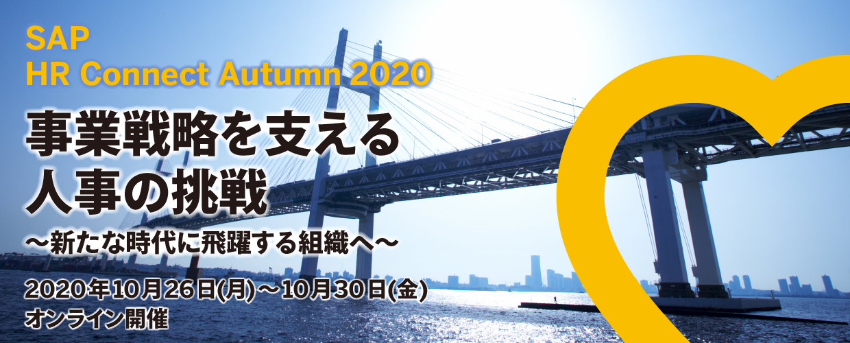 SAP HR Connect Autumn 2020(10月26日~30日開催)