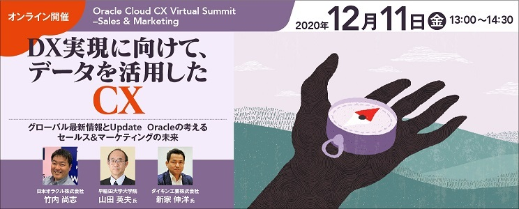 Oracle Cloud CX Virtual Summit Japan - Sales & Marketing
