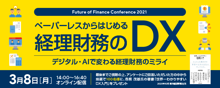 Future of Finance Conference 2021