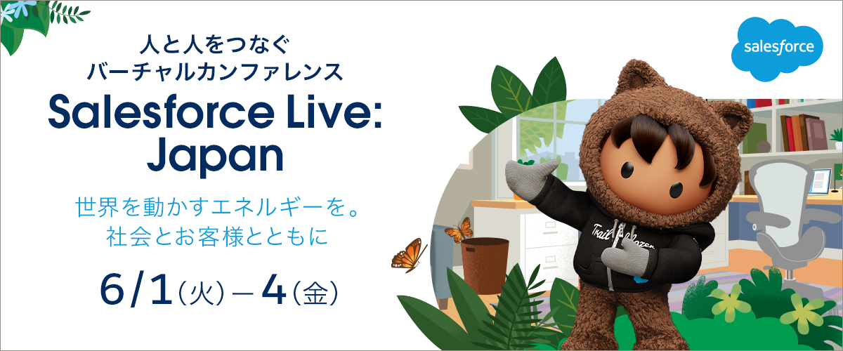 Salesforce Live: Japan【DAY4】先駆者と共に成功を