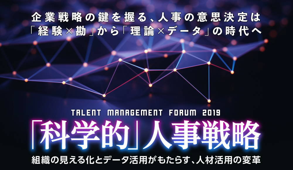 TALENT MANAGEMENT FORUM 2019「科学的」人事戦略