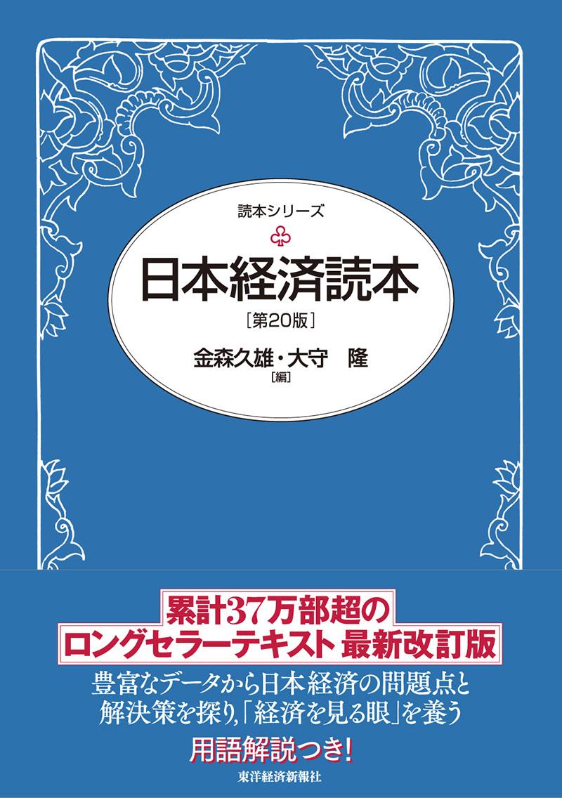 日本経済読本 第20版 通販|セブンネットショッピ …