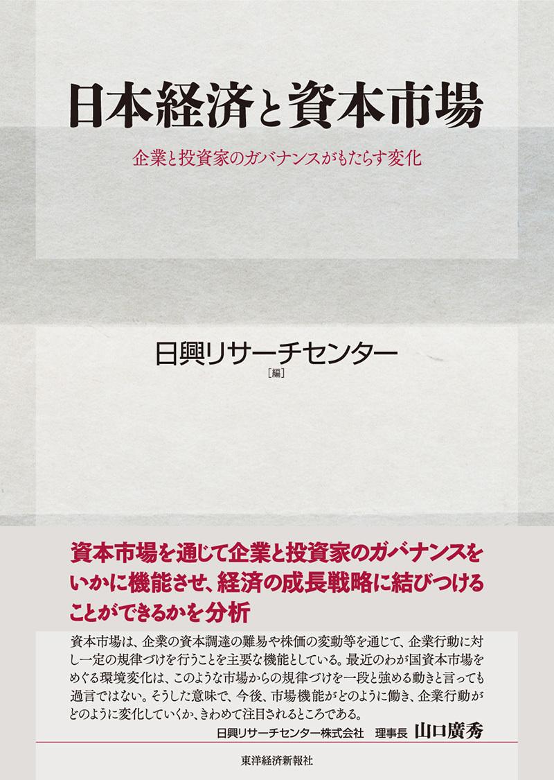 日本経済と資本市場 | 東洋経済STORE