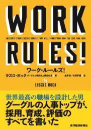ワーク・ルールズ!(著 : ラズロ・ボック、訳 : 鬼澤忍、矢羽野薫)