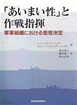 あいまい性」と作戦指揮 | 東洋経済STORE