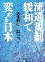 流通規制緩和で変わる日本