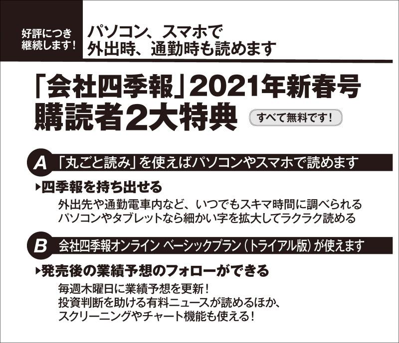 四季 報 発売 日